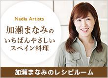 kaseのレシピルーム - Nadia