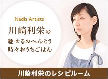 kawasakiのレシピルーム - Nadia