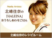 kitajimaのレシピルーム - Nadia