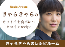 kobayashi-mutsumiのレシピルーム - Nadia