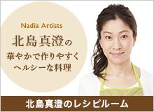 m_kitajimaのレシピルーム - Nadia
