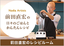 maedaのレシピルーム - Nadia