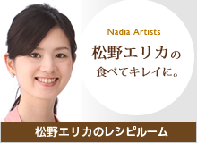 matsunoのレシピルーム - Nadia
