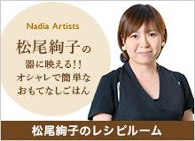 matsuoのレシピルーム - Nadia