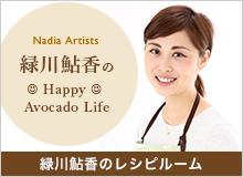 midorikawaのレシピルーム - Nadia