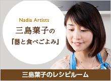 mishimaのレシピルーム - Nadia