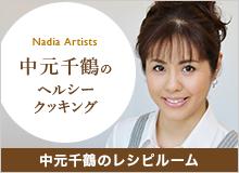 nakamotoのレシピルーム - Nadia