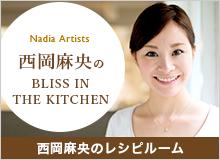 nishiokaのレシピルーム - Nadia