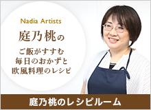 niwanomomoのレシピルーム - Nadia