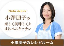 ozawaのレシピルーム - Nadia