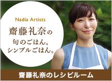saitoのレシピルーム - Nadia