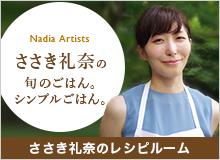 sasakiのレシピルーム - Nadia