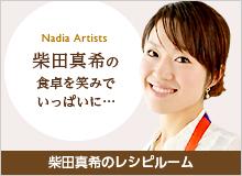 shibataのレシピルーム - Nadia