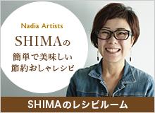 shimaのレシピルーム - Nadia