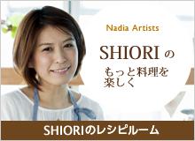 shioriのレシピルーム - Nadia