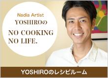 takahashiのレシピルーム - Nadia