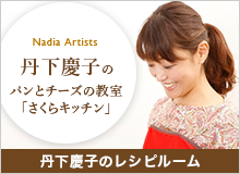 tangeのレシピルーム - Nadia