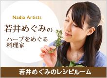 wakaiのレシピルーム - Nadia