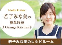 wakakoのレシピルーム - Nadia