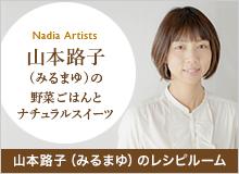 yamamotoのレシピルーム - Nadia