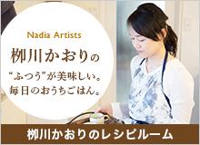 yanagawaのレシピルーム - Nadia