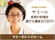 yummyのレシピルーム - Nadia