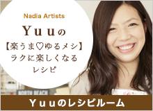 yuuのレシピルーム - Nadia