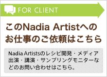 nagaoka-mitsueへのお仕事の依頼はこちら
