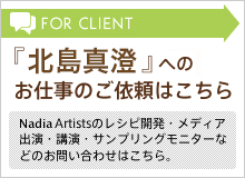 m_kitajimaへのお仕事の依頼はこちら