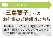 mishimaへのお仕事の依頼はこちら