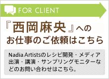 nishiokaへのお仕事の依頼はこちら