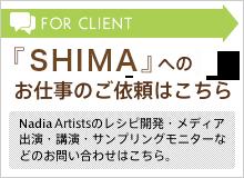 shimaへのお仕事の依頼はこちら