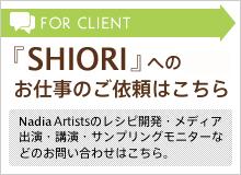 shioriへのお仕事の依頼はこちら