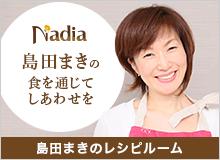 島田まきのレシピルーム - Nadia