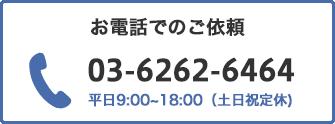 お電話でのご依頼