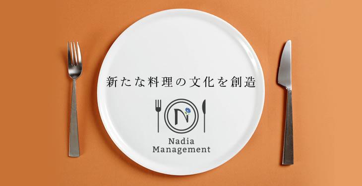 料理家・料理研究家・管理栄養士・フードコーディネーター・フードスタイリストが集まる食のプロフェッショナルチーム「Nadia Management」