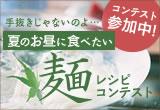 夏のお昼に食べたいカンタン麺レシピコンテスト