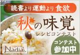 読書より運動より食欲 秋の味覚コンテスト
