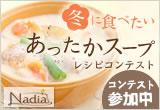 冬に食べたい、あったかスープコンテスト