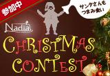 サンタさんもつまみ食い みんなで楽しむクリスマスコンテスト