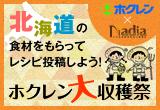 北海道の食材をもらってレシピを投稿しよう!ホクレン秋の大収穫祭in銀座三越