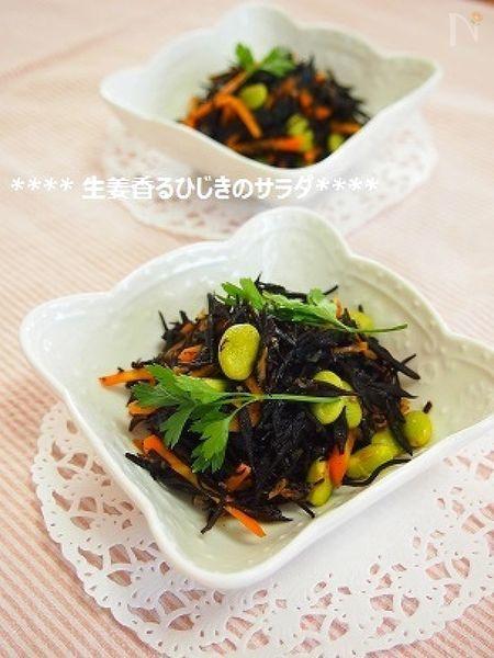 デパ地下風。生姜香る ひじきと枝豆のサラダ