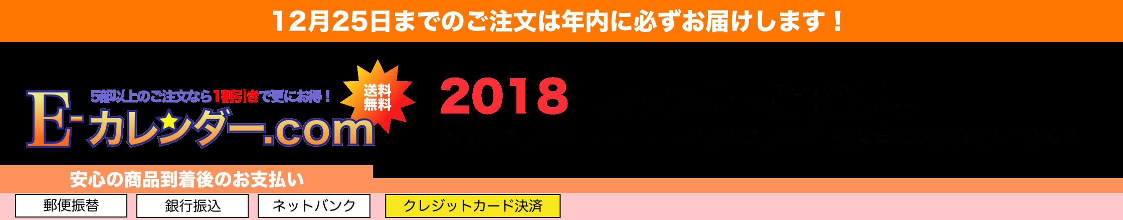 E-カレンダー.com