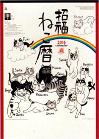 招福ねこ暦 2016年版カレンダー