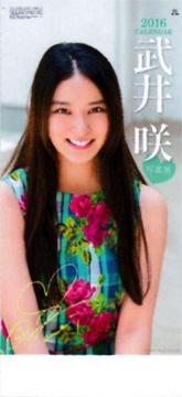 武井咲 2016年版カレンダー