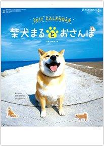 柴犬まるとおさんぽ 2017年版カレンダー