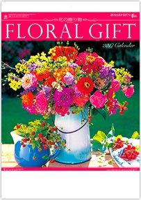 花の贈り物 2017年版カレンダー