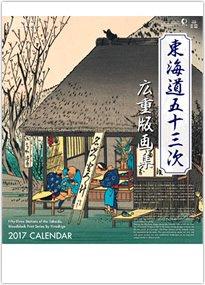東海道五十三次 広重版画集 2017年版カレンダー
