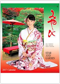 みやび(小) 2017年版カレンダー