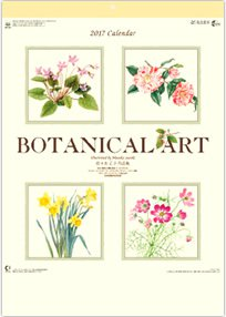 ボタニカルアート 2017年版カレンダー